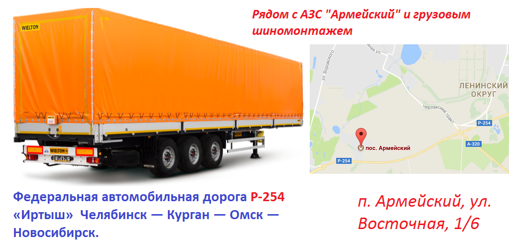 1497541210_skrzyniowo_plandekowa_01 - копия.png